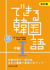 できる韓国語中級(1)改訂版 CD BOOK CD付 [ 新大久保語学院 ]