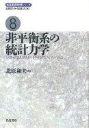 岩波基礎物理シリーズ(8)