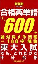 合格英単語600新装版改訂2版