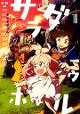 サラダボウル(1) (IDコミックス 百合姫コミックス) [ きぃやん ]
