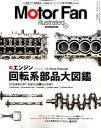 Motor Fan illustrated(vol.117) 特集:エンジン回転系部品大図鑑