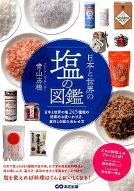 日本と世界の塩の図鑑 日本と世界の塩245種類の効果的な使いわけ方、食材 [ 青山志穂 ]