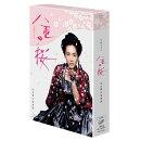 八重の桜 完全版 第参集 Blu-ray BOX【Blu-ray】