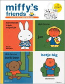 miffy's friends