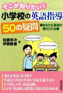 そこが知りたい!小学校の英語指導50の疑問