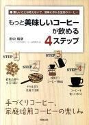 もっと美味しいコーヒーが飲める4ステップ