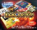 えれめんトランプ2.0 ([バラエティ])