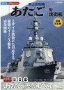 海上自衛隊「あたご」型護衛艦増補改訂版 (イカロスMOOK 新シリーズ世界の名艦 JShips特別編集)