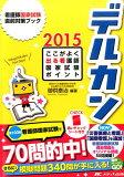 デルカン(2015) (看護師国家試験直前対策ブック)
