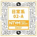 日本テレビ音楽 ミュージックライブラリー 〜日常系 02-A
