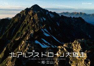 北アルプス ドローン大縦走 〜剱・立山〜【Blu-ray】 [ 西田省三 ]