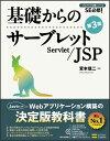 基礎からのサーブレット/JSP第3版 SE必修! (プログラマの種シリーズ) [ 宮本信二 ]