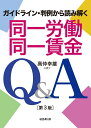 同一労働同一賃金Q&A[第3版] ガイドライン・判例から読み解く [ 高仲幸雄 ]