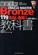 ORACLE MASTER Bronze 11gSQL基礎1教科書