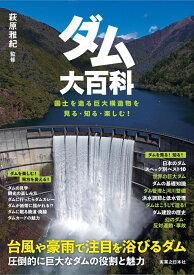 ダム大百科 国土を造る巨大構造物を見る・知る・楽しむ! [ 萩原 雅紀 ]