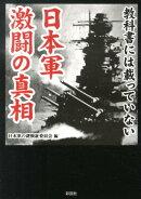 教科書には載っていない日本軍激闘の真相
