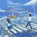 友 〜旅立ちの時〜(期間限定盤CD+DVD)