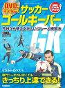 DVDでマスター! サッカー ゴールキーパー 今日から使える正しいプレーと練習法 (学研スポーツブックス) [ リカル…