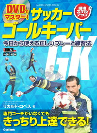DVDでマスター! サッカー ゴールキーパー 今日から使える正しいプレーと練習法 (学研スポーツブックス) [ リカルド・ロペス ]
