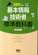 基本情報技術者標準教科書(2011年版)