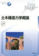 First Stage 土木構造力学概論