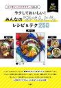 ラクしておいしい!みんなの「おべんとう」レシピ&テク250