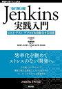 Jenkins実践入門改訂第3版 ビルド・テスト・デプロイを自動化する技術 (WEB+DB PRESS plusシリーズ) [ 川口耕介 ]