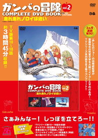 「ガンバの冒険 COMPLETE DVD BOOK」vol.2