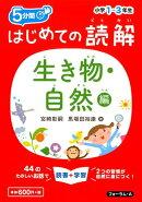 はじめての読解小学1〜3年生生き物・自然編