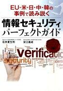 EU・米・日・中・韓の事例で読み解く情報セキュリティパーフェ