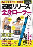 【バーゲン本】筋膜リリース全身ローラーBOOK-痛み・コリ・疲労を一発解消!