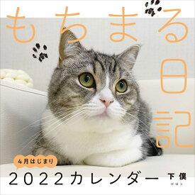 もちまる日記 2022 4月はじまりカレンダー [ 下僕 ]