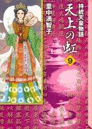 天上の虹(9)