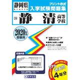 静清高等学校(2020年春受験用) (静岡県私立高等学校入学試験問題集)