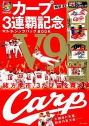 カープ3連覇記念マルチジップバッグBOOK
