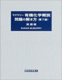 マクマリー有機化学概説問題の解き方 (第7版) 英語版 [ S. McMurry ]