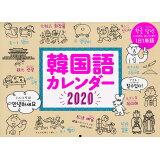 韓国語カレンダー(2020) ([カレンダー])