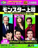 モンスター上司 ブルーレイ&DVDセット【Blu-ray】