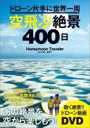 ドローン片手に世界一周空飛ぶ絶景400日