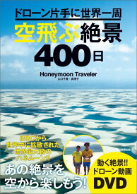 ドローン片手に世界一周空飛ぶ絶景400日 (絶景100シリーズ) [ Honeymoon Traveler ]
