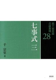 裏千家茶道点前教則(28) 七事式 3 貴人清次花月之式 [ 千宗室(16代) ]