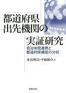 都道府県出先機関の実証研究