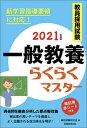 2021年度版 教員採用試験 一般教養らくらくマスター [ 資格試験研究会 ]