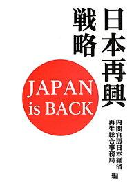 日本再興戦略 JAPAN is BACK [ 内閣官房 ]