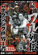 実録ボクシング世界王者最強ワル列伝