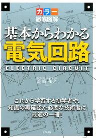 基本からわかる電気回路 カラー徹底図解 [ 高崎和之 ]