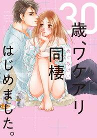 30歳、ワケアリ同棲はじめました。 (ぶんか社コミックス Sgirl Selection) [ めぐみけい ]