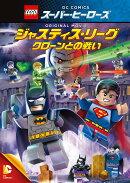 LEGOスーパー・ヒーローズ:ジャスティス・リーグ<クローンとの戦い>