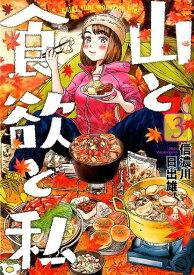 山と食欲と私 3 (バンチコミックス) [ 信濃川 日出雄 ]