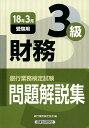 財務3級問題解説集(2018年3月受験用) 銀行業務検定試験 [ 銀行業務検定協会 ]